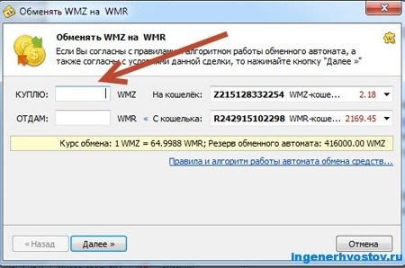 обмен webmoney wmr на wmz
