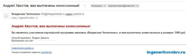 Комиссионные Челпаченко