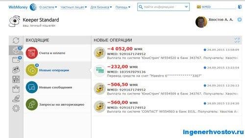 вывести деньги с webmoney