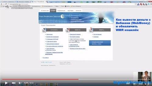 Как вывести деньги с Вебмани (WebMoney) и обналичить WMR кошелёк WebMoney