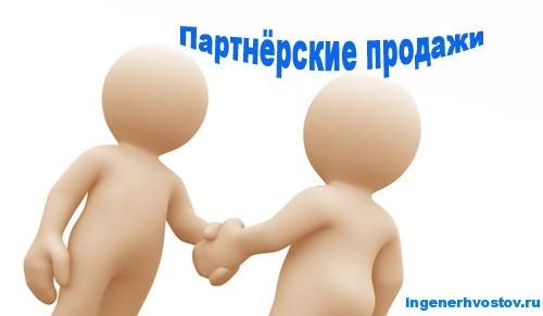 партнерская программа по продаже товаров