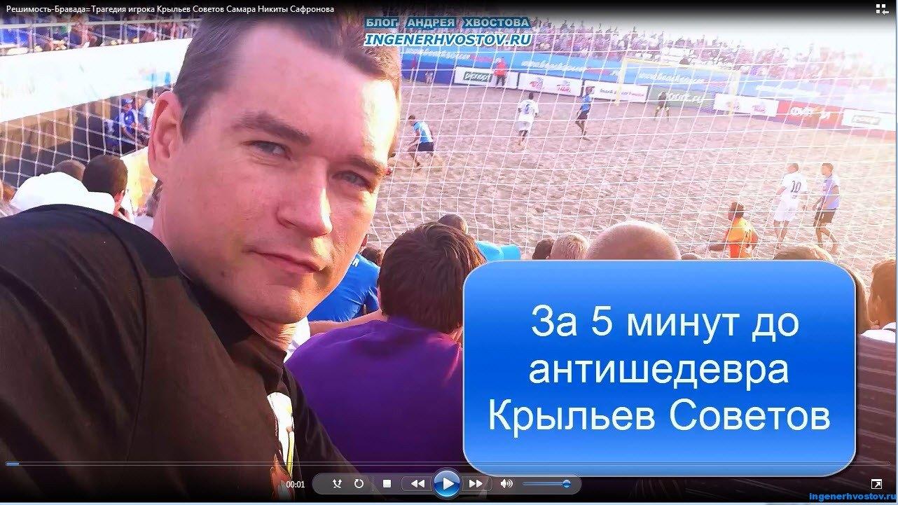 Пляжный футбол, Самара-2015. Курьёзы чемпионата России по пляжному футболу