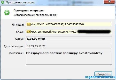 Комиссионные Попова