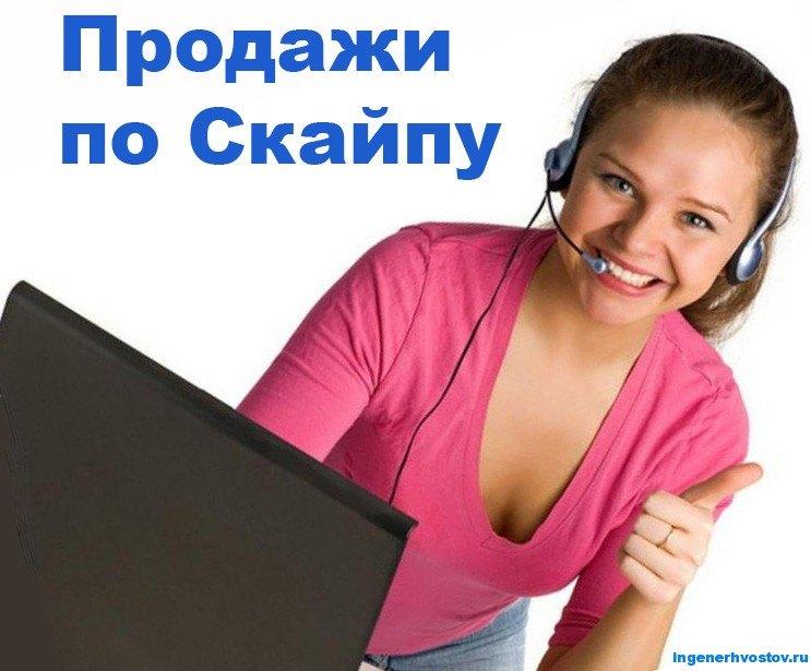 Продажи по Скайпу услуг, тренингов, инфопродуктовчерез бесплатные скайп-консультации