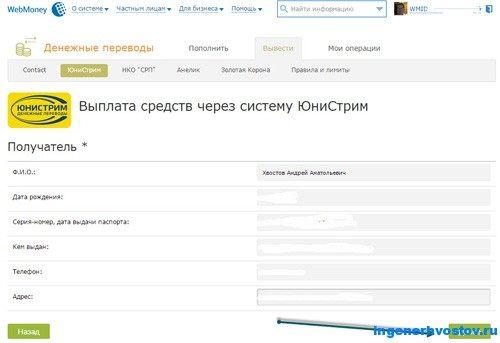 обналичить вебмани