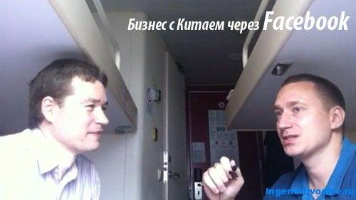 Бизнес с Китаем через Facebook. Дмитрий Кривов делится опытом – 4