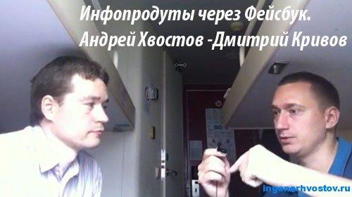 Продажа инфопродутов через Фейсбук. Интервью с Дмитрием Кривовым — 5