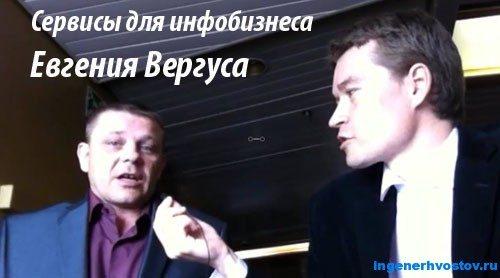 Сервисы для инфобизнеса. Евгений Вергус в 7-ом вопросе интервью