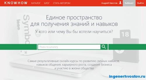 Knowhow.ru – система управления взаимоотношениями с клиентами с функцией автоплатежей