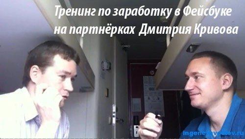 Тренинг по заработку в Фейсбуке (Facebook) на партнёрках Дмитрия Кривова – 6