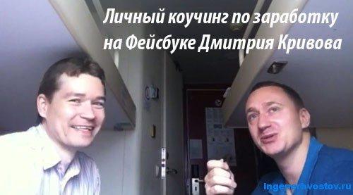 Личный коучинг до результата Дмитрия Кривова – спеца по заработку на соцсети Facebook (Фейсбук) — 7