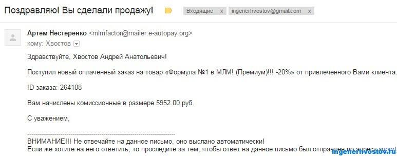 Партнёрская продажа, Артём Нестеренко