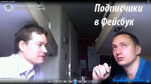 Подписчики в Фейсбук (Facebook). 2-ой вопрос к спецу по Facebook Дмитрию Кривову