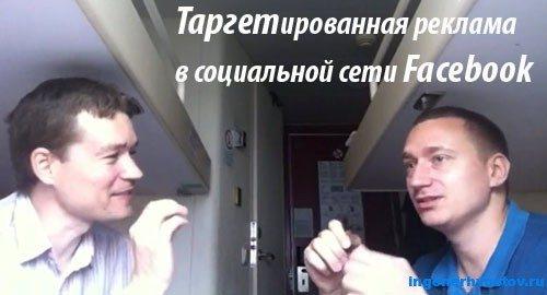 Таргетированная реклама в Facebook (Фейсбук) от Дмитрия Кривова — 3