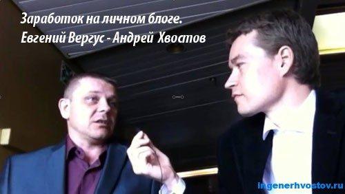 Доход с сайта Евгения Вергуса. 4-ый вопрос интервью