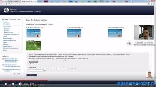 Виртуальная карта WebMoney. Как привязать виртуальную карту к Вебмани