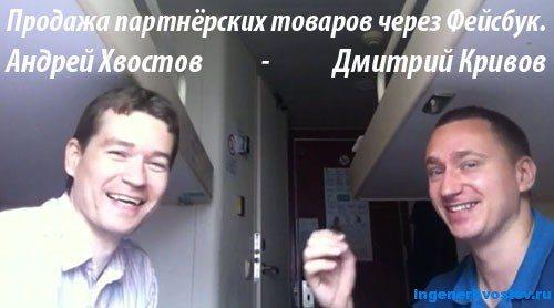 Продажа партнёрских товаров через Фейсбук (Facebook). Последний вопрос Дмитрию Кривову