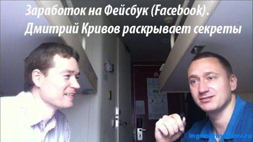 Заработок на Фейсбук (Facebook). Дмитрий Кривов раскрывает секреты
