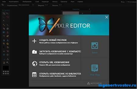 графический онлайн редактор