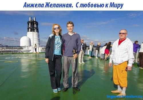 Анжела Желанная – соавтор тренинга «3 кита финансовой свободы»