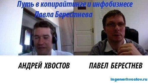 Путь в копирайтинге и инфобизнесе Павла Берестнева. Интервью с легендой Рунета