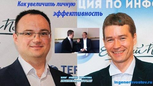 Как увеличить личную эффективность предпринимателю по Артёму Черепанову — 3