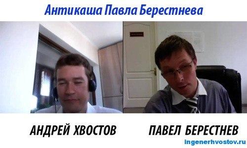 Антикаша Павла Берестнева – как перестать собирать информацию и начать действовать — 11