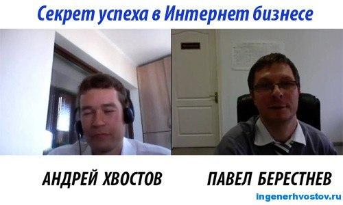 Секрет успеха в Интернет бизнесе. 12-й вопрос Павлу Берестневу