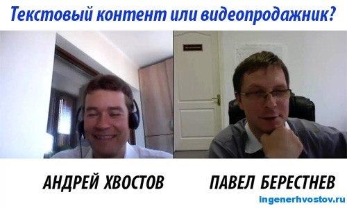 Текстовый контент или видеопродажник? Ответ Павла Берестнева на 13-ый вопрос