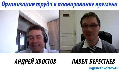 Организация труда, планирование времени от Павла Берестнева – 16