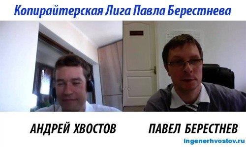 Копирайтерская Лига Павла Берестнева. Успешные ученики Лиги — 8