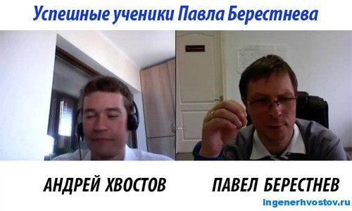 Успешные ученики Павла Берестнева – 9