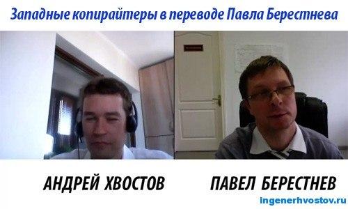 Западные копирайтеры в переводе Павла Берестнева – 2