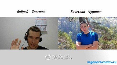 Переход с офлайн работы в Интернет бизнес. Интервью Вячеслав Чуринов – Андрей Хвостов