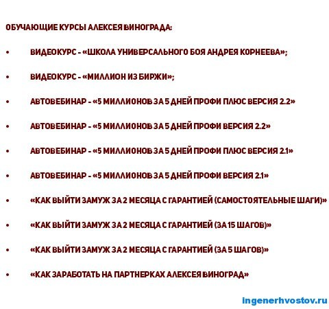 Бесплатный видео-курс Как заработать на партнерке Алексея Виноград