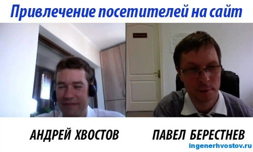 Как привлечь посетителей на сайт. Пятый вопрос Павлу Берестневу