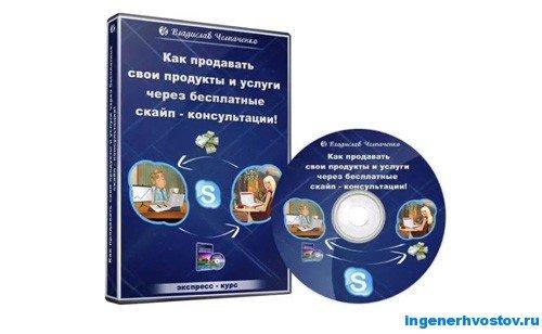 Скайп-консультации  как монетизация знаний и услуг