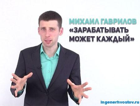 Михаил Гаврилов – просто счастливый человек