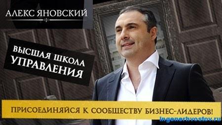 Алекс Яновский – история без пилюль