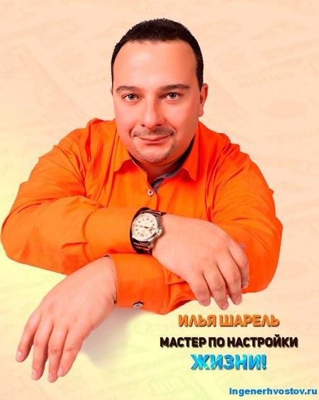 Илья Шарель – Мастер Настройки Жизни