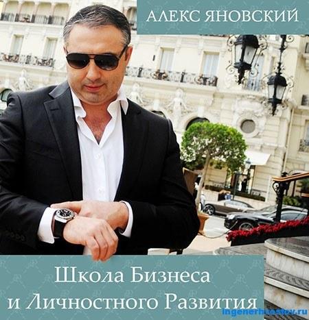 yanovsky