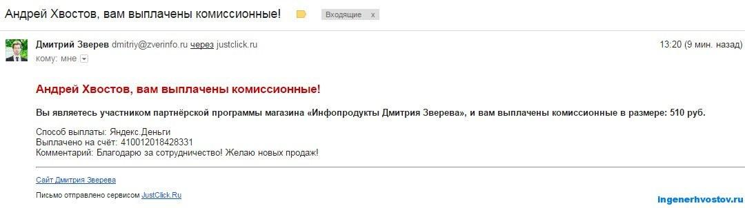Сергей Грань партнёрская программа