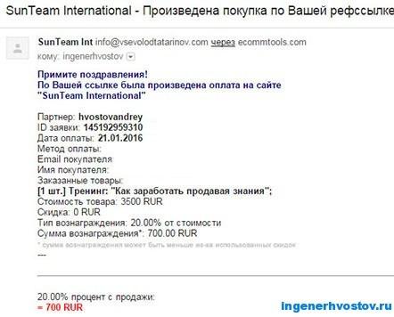скриншот партнёрских вознаграждений