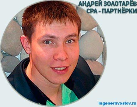 Андрей Золотарёв – эксперт в области СРА партнёрок