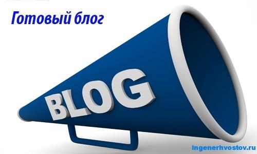 "Блог за 1 час на универсальном шаблоне ""AB-INSPIRATION"""
