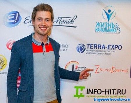 Дмитрий Зверев – совершенный инфомаркетинг
