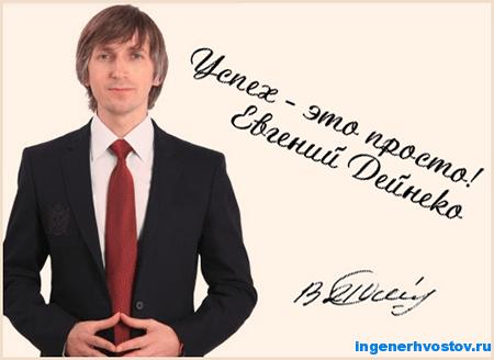 Евгений Дейнеко – тренер успешных людей