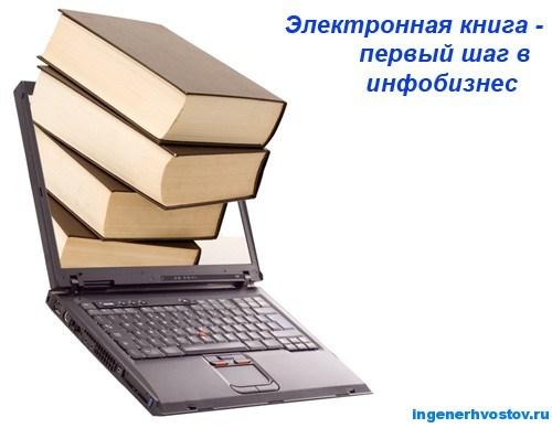 Электронная книга – первый шаг в инфобизнес