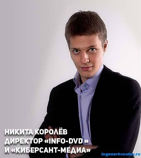 Никита Королёв – директор Info-DVD