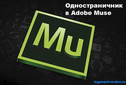 Одностраничник Adobe Muse